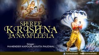 Shree Krishna Janam Leela Mahendra Kapoor, Kavita Paudwal I Full Audio Song Juke Box