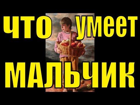 Что умел 14-летний мальчик 100 лет назад на Руси? Как правильно воспитать мальчика ?