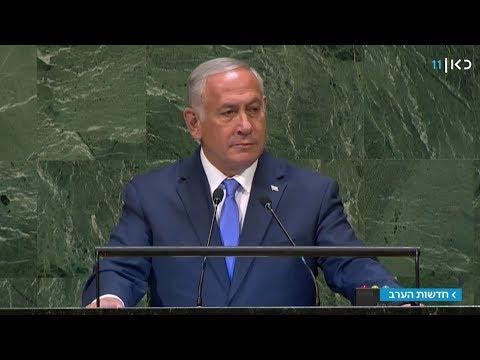 """נתניהו באו""""ם: """"לאיראן יש מתקן גרעיני סודי בטהראן"""""""
