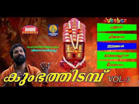 Chettikulangara Kuthiyottam Devotional Songs Malayalam Hindu Devotional Songs Malayalam