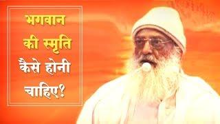 भगवान की स्मृति कैसे होनी चाहिए ? | Sant Shri Asharamji Bapu Tatvic Satsang