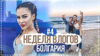 Неделя влогов в Болгарии с Кариной | День 4