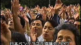 聖霊派と日本宣教