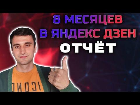 8 месяцев веду канал на Яндекс Дзен. Отчёт по результатам. Заработок в интернете без вложений 2021