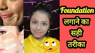 Foundation कैसे लगायें? Foundation काला क्यू हो जाता है ? || Neha Beauty Hub