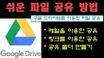 구글 드라이브를 통한 쉬운 파일 공유 방법