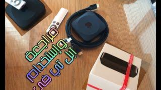 شرح ابل تي في الجديد وطريقة الإستخدام وتوصيل الجهاز بالتلفاز والهواتف والأجهزة اللوحية | apple tv