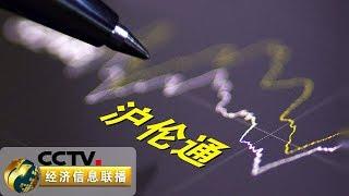 《经济信息联播》 20190617| CCTV财经