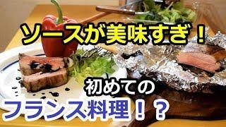 ラム肉のスペアリブ バルサミコソース 【初めてのフランス料理 】