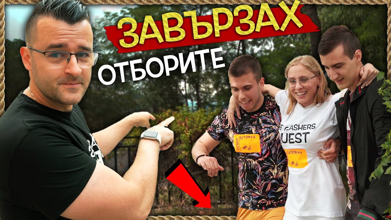 Защо ЗАВЪРЗАХМЕ ОТБОРИТЕ? - Treasure Hunt - Пловдив - The Clashers Quest - Еп. 2