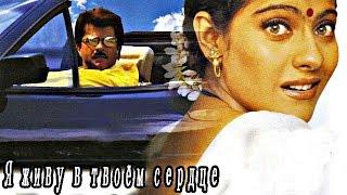 Индийский фильм Я живу в твоем сердце (1999)