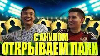 FIFA 16 | ОТКРЫВАЕМ ПАКИ С АКУЛОМ В ПАРИЖЕ