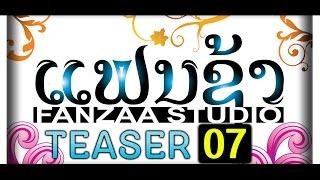 ຟ້າເປັນພະຍານ (ຕົວຢ່າງ) 「Cover by FANZAA STUDIO」
