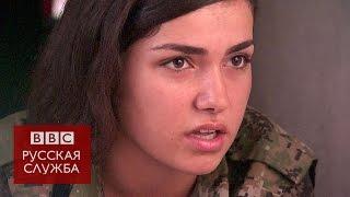 """""""Боевики ИГ боятся женщин с оружием"""" - BBC Russian"""