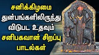 SANISWARAN COVERT FAILURES INTO VICTORY | Best Saneeswarn Tamil Padalgal | Top Sneeswaran Padalgal