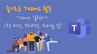 [팀즈 사용법] Teams 설치하기 (웹 버전, PC버…