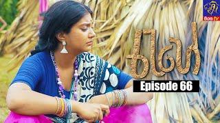 Rahee - රැහේ | Episode 66 | 17 - 08 - 2021 | Siyatha TV Thumbnail