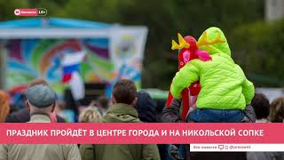 Камчатка: Новости дня 02.09.2019