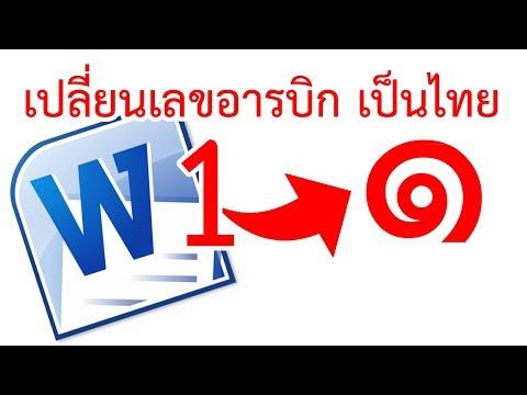 การเปลี่ยนเลขอารบิกเป็นเลขไทย word 2010 by krucompost