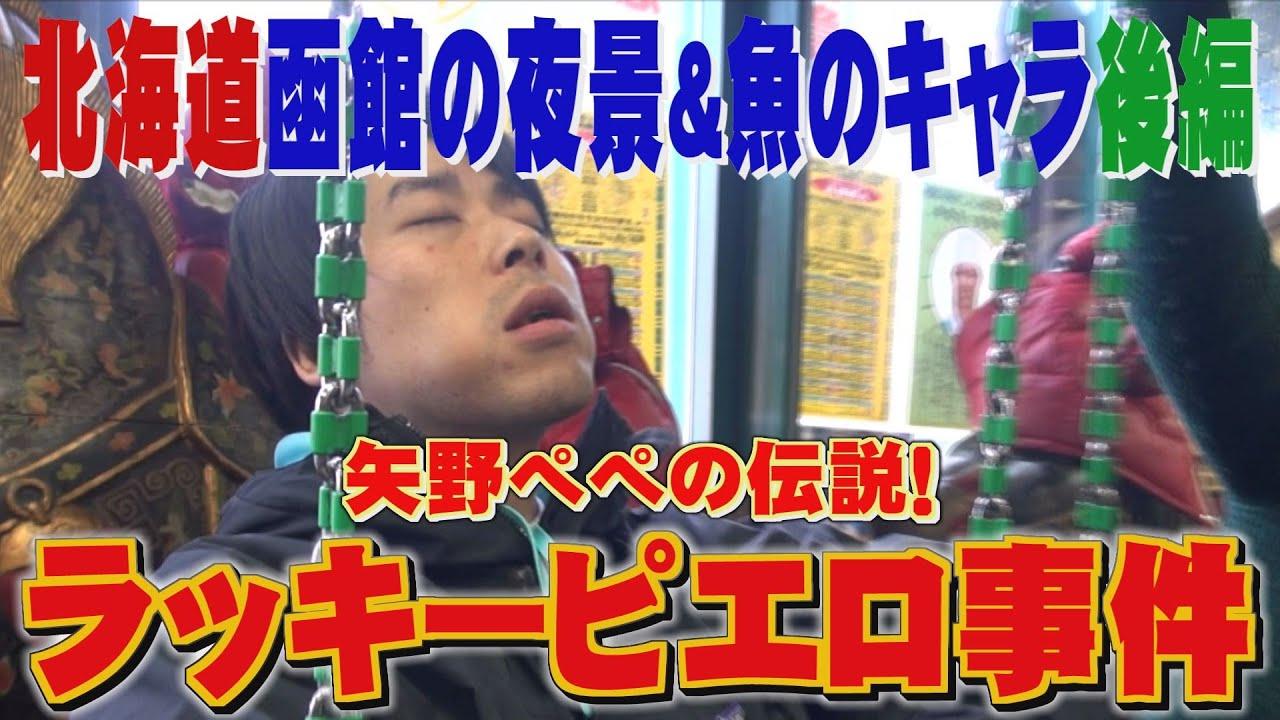 【公式】北海道 函館の夜景&魚のキャラ 後編 (2015年02月27日OA) ゴリパラ見聞録