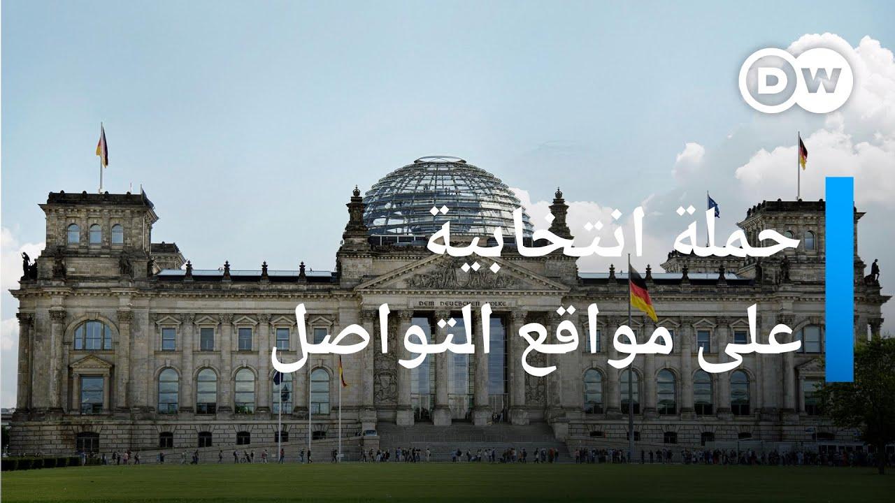 الانتخابات الألمانية: منافسة شرسة على وسائل التواصل الاجتماعي، فهل أصبحت الديمقراطية في خطر؟ | كليك  - 00:55-2021 / 9 / 15