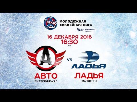 АВТО Екатеринбург Ладья Тольятти. 16.12.2016