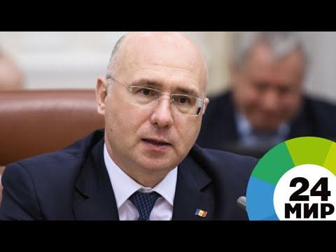 Правительство Молдовы во главе с Павлом Филипом согласилось уйти в отставку - МИР 24