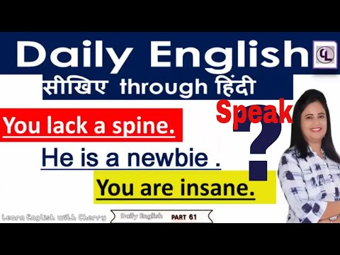 Daily English Speaking - Part 61 - Daily Use Sentences in English - Learn English in hindi - #cherry