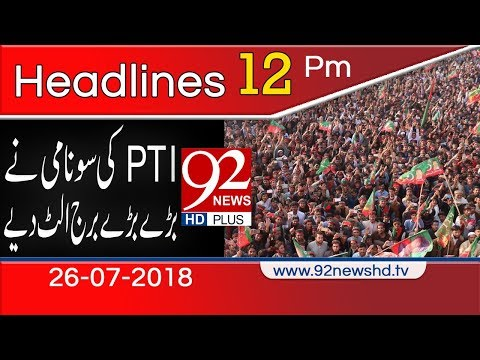 News Headlines - 12:00 PM - 26 July 2018