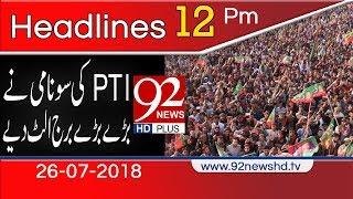 News Headlines | 12:00 PM | 26 July 2018 | 92NewsHD