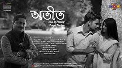 Otith | Bengla Adhunik Gaan | Nachiketa | Suman Mitra | FMFC