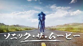 『ソニック・ザ・ムービー』Sonic the Hedgehog MOVIE TRAILER (Japanese recut ver.)