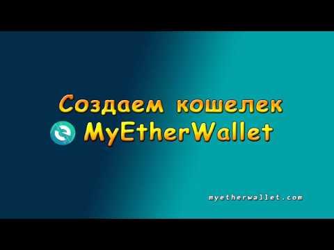 Как создать Эфириум кошелек на MyEtherWallet?