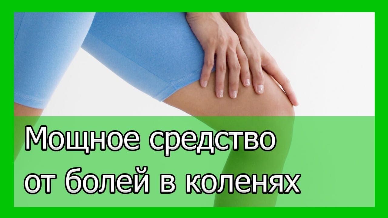 Лучшее средство для коленных суставов дезоморфин локтевого сустава