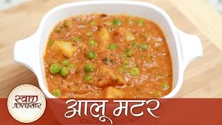 Aloo Matar - आलू मटर - Delicious Indian Gravy #recipe
