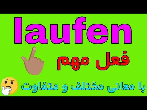 Laufen - Verben Deutsch B1 B2 C1 - تدریس زبان آلمانی به روش آسان