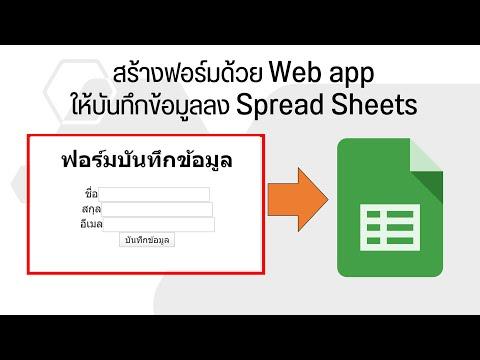 การสร้างฟอร์มด้วย WebApp ให้บันทึกข้อมูลลง Google Sheet
