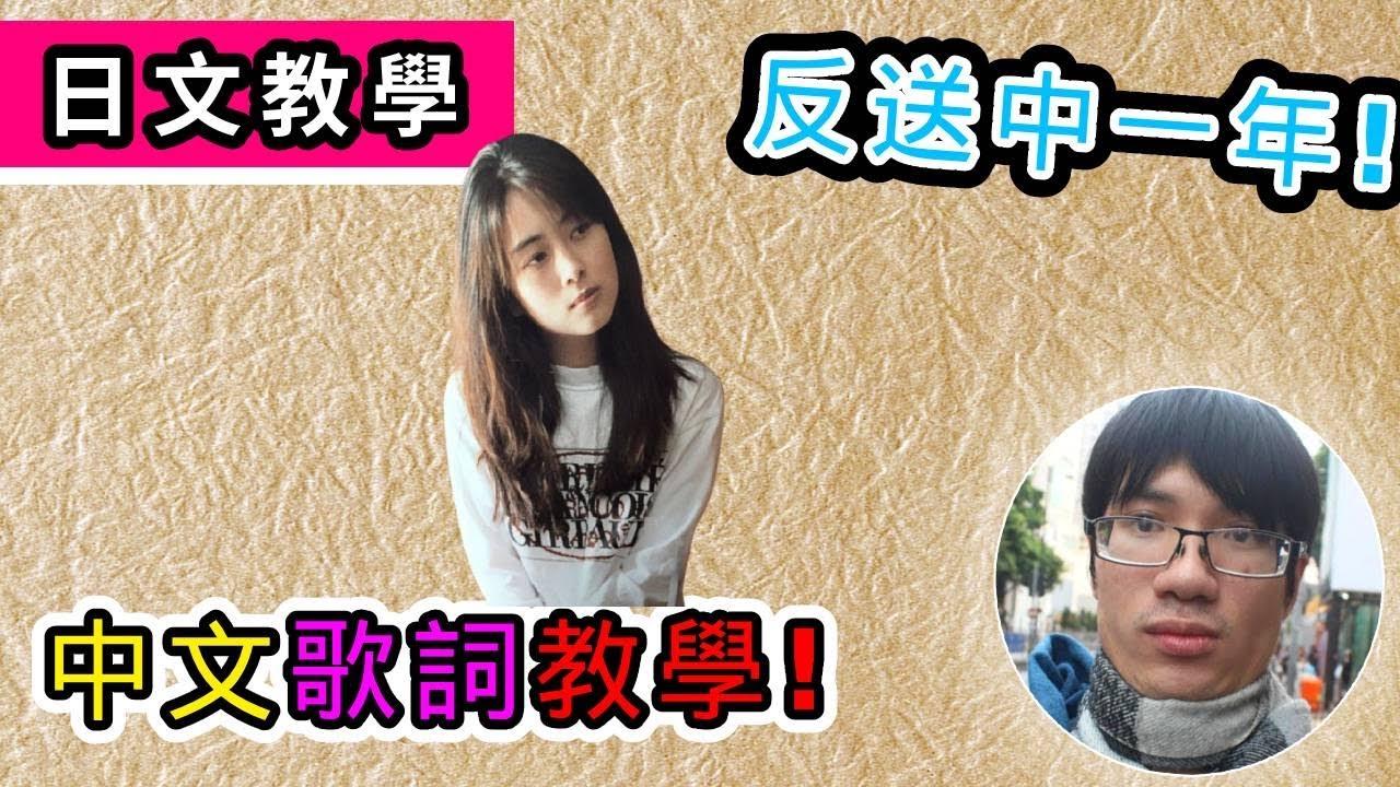 【Zard坂井泉水記念#1】反送中的必學歌曲!《負けないで》中文歌詞教學 泉水姐名曲教學#1 聽歌學日文#1 安格 Onga