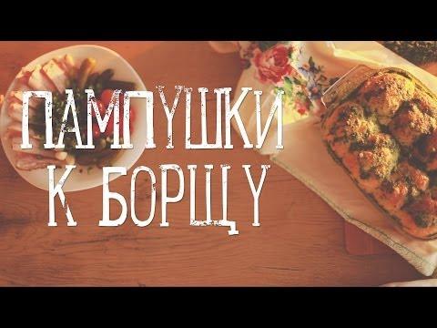 Пампушки с чесноком [Рецепты Bon Appetit]