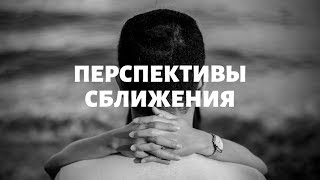 «ПЕРСПЕКТИВЫ СБЛИЖЕНИЯ» общий онлайн расклад на таро.
