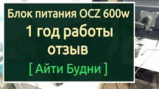oCZ 600w - отзыв, чуть больше года работы 24/7. АйтиБудни