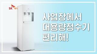 사무실에도 학교에도 대용량 냉온정수기 SK렌탈로 편리하…