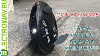 Моноколесо Gotway Mcm5 Тест И Обзор, Смотри!