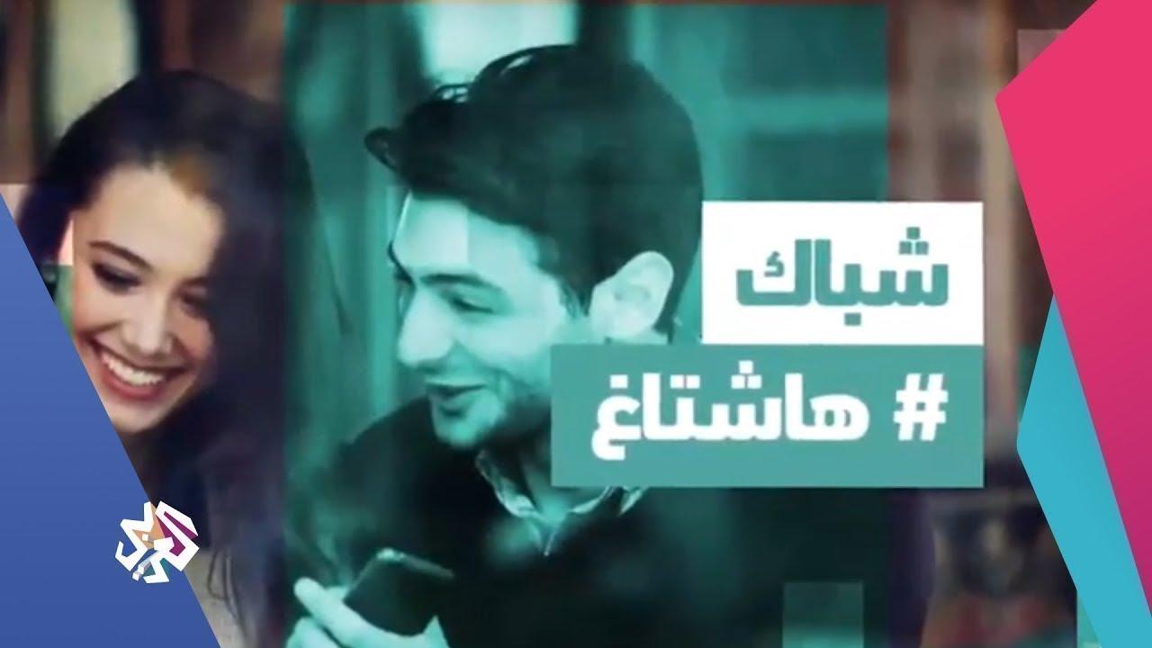 قناة العربي:شبابيك│شباك هاشتاغ .. من الجزائر