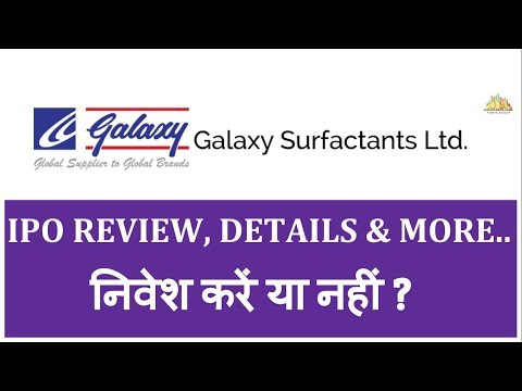 Galaxy Surfactants IPO Review - हिन्दी विश्लेषण
