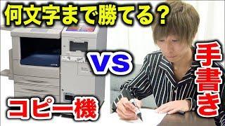 人間の手書きはコピー機の速さに何文字まで勝てるのか!?【トリビアの種風検証】