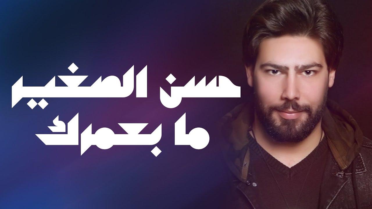 Hasan Alsaghir - Ma b3mrak | حسن الصغير - ما بعمرك (النسخة الأصلية مع الكلمات)