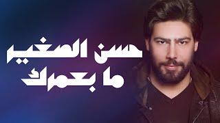 Hasan Alsaghir - Ma b3mrak   حسن الصغير - ما بعمرك (النسخة الأصلية مع الكلمات)