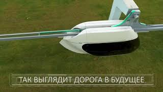 Презентация Инновационной Транспортной Технологии SkyWay