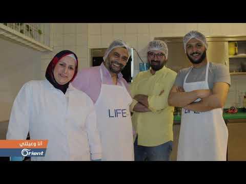 سمر ملاح ..اسم مهم في عالم الطبخ المنزلي في اسطنبول...تعرفوا عليها! | أنا وعيلتي  - 02:52-2019 / 6 / 20